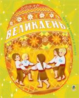 Будна Тетяна Богданівна, Дем'янова Ірина Володимирівна Великдень. Всі празники в гості 978-966-10-0665-1