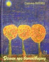 Матіяш Дзвінка Роман про батьківщину 966-359-139-0