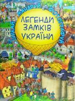 Катерина Дем'янчук Легенди Замків України 9786177559213