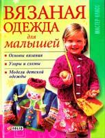 сост. Е. В. Выскребенцева Вязаная одежда для малышей 978-966-03-4390-0