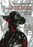 Домонтович Віктор Самотній мандрівник простує по самотній дорозі 978-966-2685-12-1