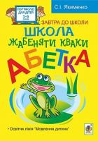 Якименко Світлана Іванівна Школа жабенятки Кваки. Абетка 978-966-10-2404-4