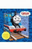 Казки на ніч. Томас і його друзі 978-617-500-908-6