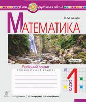Бенцал Наталя Миколаївна Математика. 1 клас. Робочий зошит. Ч. 1 (до підручника