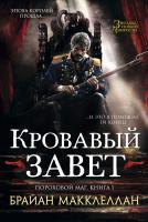 Макклеллан Брайан Пороховой маг. Книга 1. Кровавый завет 978-5-389-07270-1