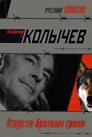 Владимир Колычев Отпусти браткам грехи 978-5-699-31342-6