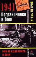Игорь Петров 1941. Пограничники в бою 978-5-699-31618-2