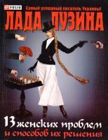 Лузина Лада 13 женских проблем и способов их решения 978-966-03-5900-0