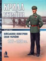 Харук А. Крила України: Військово-повітряні сили України, 1917-1920 рр. 978-966-8201-71-4