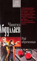 Абдуллаев Чингиз Рай обреченных 978-5-699-53228-5