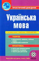 Укладач Попко О. Українська мова 978-617-686-021-1