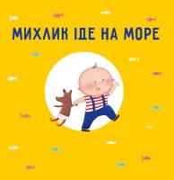 Кротюк Оксана Михлик їде на море 978-966-974-788-4