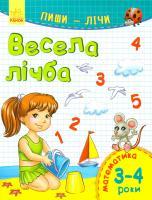 Каспарова Юлія Пиши-лічі. 3-4 роки. Математика. Весела лічба 978-9-6674-8411-8