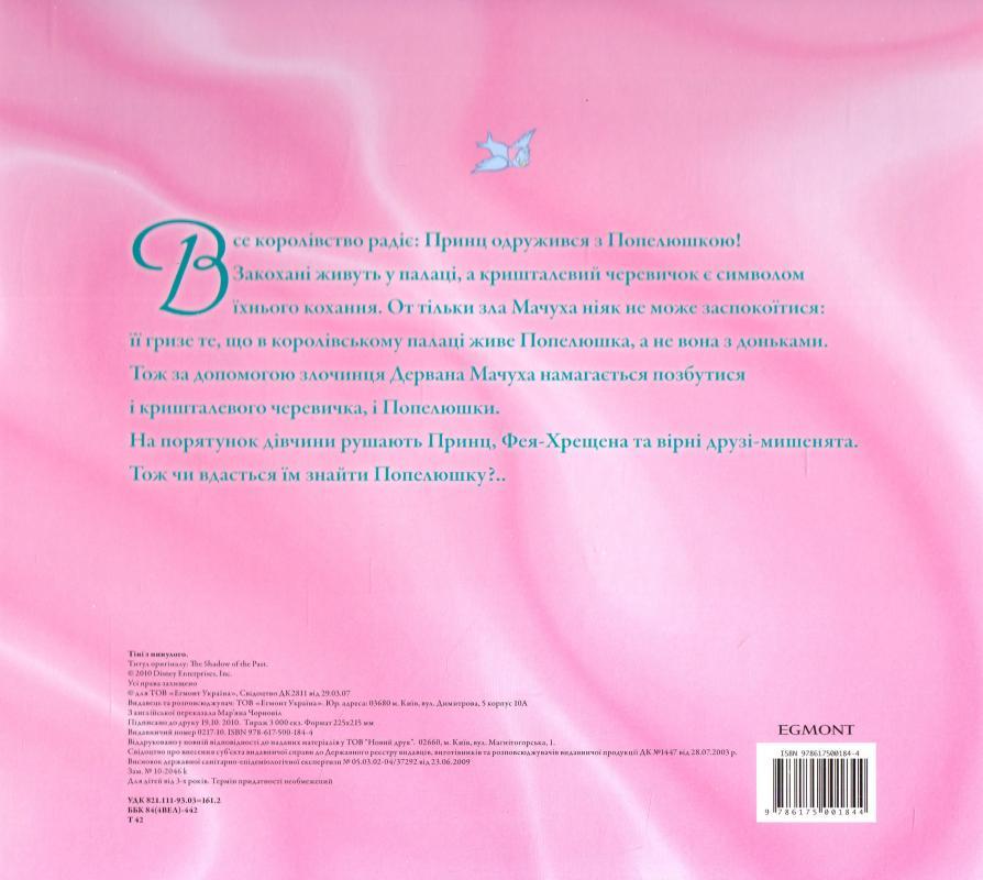 07f936f8f43dbf Книжка для читання | Книжкова Хата - магазин цікавих книг! м. Коломия, вул.  Чорновола, 51