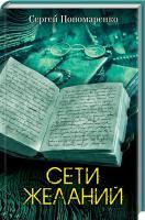 Пономаренко Сергей Сети желаний 978-617-12-3955-5