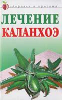 Мельник А. Лечение каланхоэ 5-7905-3482-1, 978-5-7905-3482-9