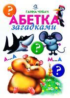 Чубач Ганна Абетка загадками. (картонка)