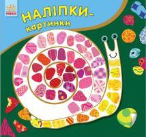 Каспарова Юлія Наліпки-картинки.Тварини