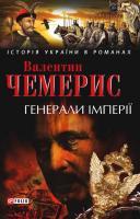 Чемерис Валентин Генерали iмперiЇ: Історичні романи 978-966-03-4497-6