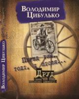 Цибулько Володимир Перед тим, тоді, і після... 978-966-441-296-1