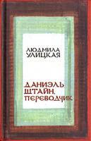 Людмила Улицкая Даниэль Штайн, переводчик 5-699-19444-4,978-5-699-22534-7