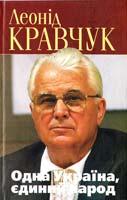 Кравчук Леонід Одна Україна, єдиний народ: політичні роздуми над записами в щоденнику 978-966-03-5317-6
