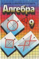 Коваленко В., Кривошеєв В., Старосєльцева О. Алгебра: Експериментальний навчальний посібник для 9 класу шкіл з поглибленим вивченням математики і спеціалізованих шкіл фізико-математичного профілю 966-04-0002-0