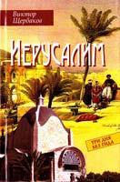 Щербаков Виктор Иерусалим : Три дня без гида 978-966-06-0611-1