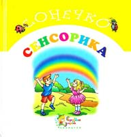 Олексієнко Л. Сенсорика 966-424-027-3