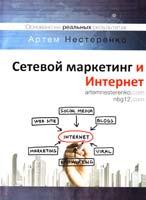 Нестерено Артем Сетевой маркетинг и Интернет 978-966-2316-67-4