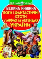 Зав'язкін Олег Велика книжка. Боги і фантастичні істоти у міфах та легендах України 978-966-936-007-6