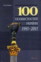 Шаров Ігор 100 особистостей України 978-966-2576-09-2