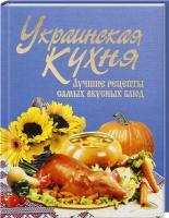 Абельмас Нина Украинская кухня. Лучшие рецепты самых вкусных блюд 978-966-481-694-3