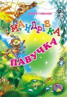 Гуменюк Марія Володимирівна Мандрівка павучка: Вірші для дітей. 966-692-783-7