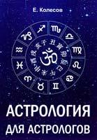 Колесов Евгений Астрология для астрологов 978-5-91078-070-9