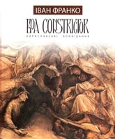 Франко Іван Boa constrictor. Бориславські оповідання 978-617-629-150-3