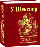 Шекспир Уильям Сонеты 978-966-03-4615-4