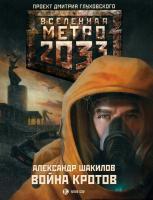 Шакилов Александр Метро 2033. Война кротов 978-5-17-071488-9, 978-5-271-32554-0