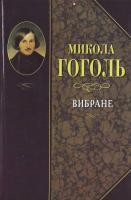 Микола гоголь Вибране 978-966-00-0882-1