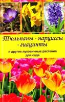 Васильева Ярослава Тюльпаны, нарциссы, гиацинты и другие луковичные растения для сада 978-617-594-861-3
