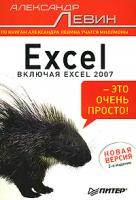 Александр Левин Excel - это очень просто! 978-5-91180-910-2