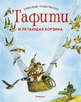 Бёме Юлия Тафити и летающая корзина 978-5-389-16799-5