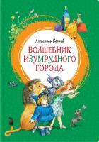 Волков Александр Волшебник Изумрудного города 978-5-389-16051-4