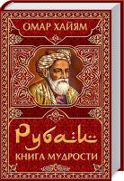 Хайям Омар Рубаи. Книга мудрости 978-966-14-3436-2