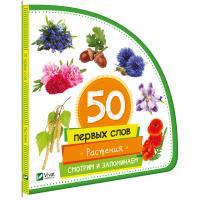 Жученко Марія Смотрим и запоминаем. Растения 978-966-942-074-9