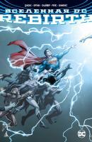 Джонс Джефф Вселенная DC. Rebirth 978-5-389-14413-2