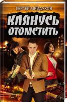 Майдуков Сергей Клянусь отомстить 978-617-12-4489-4