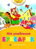 упоряд. Є. І. Колеснікова, О. В. Ходос Мій улюблений букварик з прописами 978-617-7200-72-6