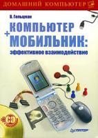 В. Гольцман Компьютер + мобильник. Эффективное взаимодействие (+ CD-ROM) 978-5-388-00248-8