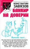 Завязов Константин Банкир на доверии 5-17-033021-9, 5-9725-0123-6, 985-13-5052-4